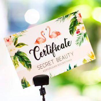 """Подарочный сертификат """"Secret Beauty"""""""